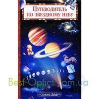 Леви Д. «Путеводитель по звездному небу»