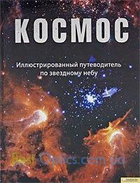 Адриана Ригутти. Космос. Иллюстрированный Путеводитель
