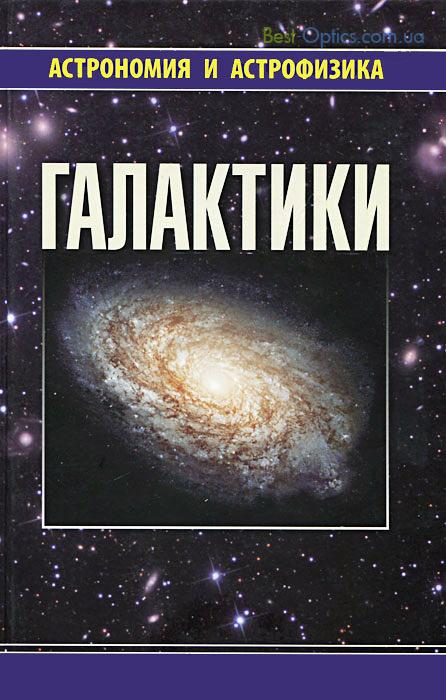 Галактики Сурдин