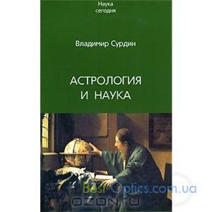 Сурдин В.Г. «Астрология и наука»