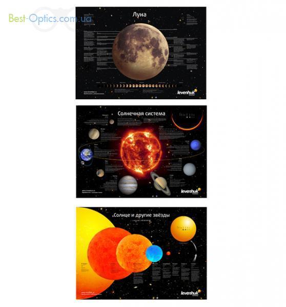 Комплект постеров Levenhuk Космос