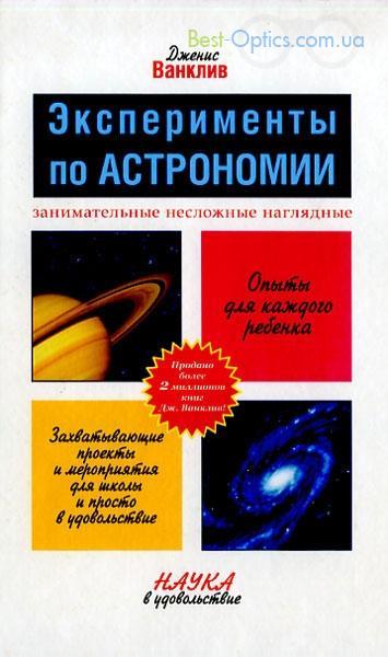Дженис Ванклив «Эксперименты по астрономии»