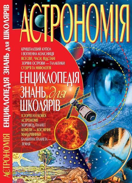 Астрономія. Енциклопедія знань для школярів