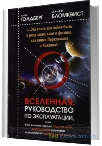 Голдберг Д. Вселенная: руководство по эксплуатации