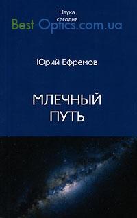 Ефремов Ю.Н.«Млечный Путь»