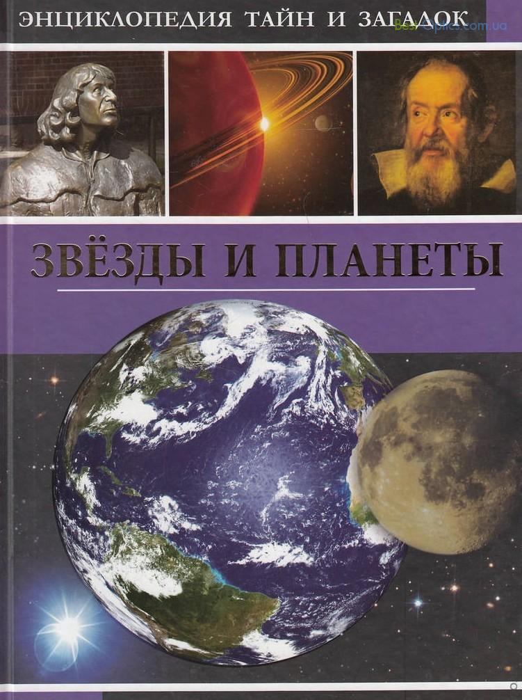Звезды и планеты. Энциклопедия тайн и загадок
