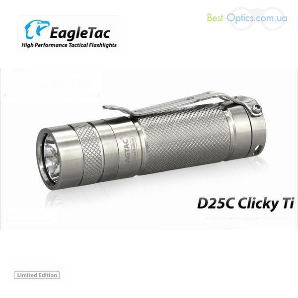 Фонарь Eagletac D25C XM-L2 U2 (453 Lm) Titanium Limited Edition