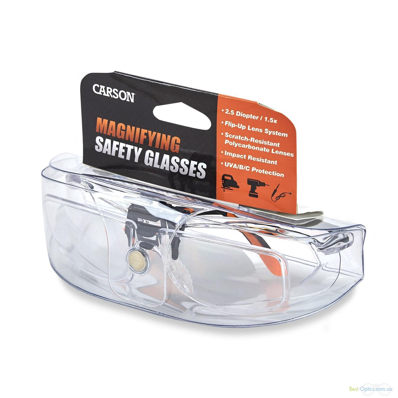 Защитные очки Carson с увеличением 1.5x крат +2.5 диоптрии