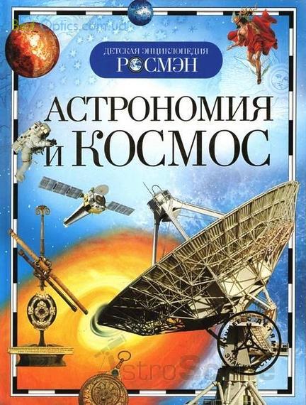Книга Т.Кадаш «Астрономия и космос»