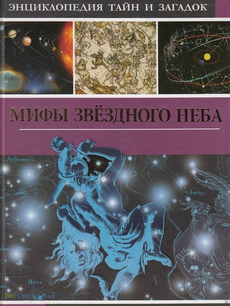 Мифы звездного неба. Энциклопедия тайн и загадок