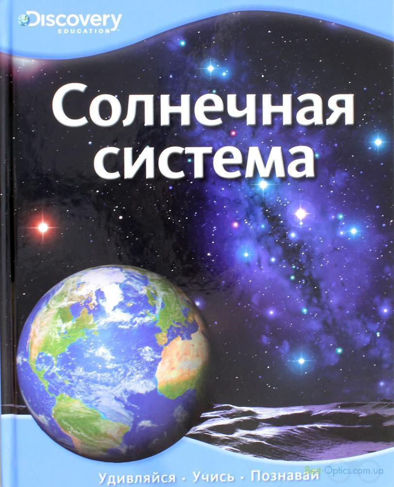 Солнечная система, Discovery Education