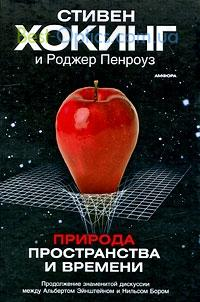 Книга Стивена Хокинга. Природа пространства и времени (2009)