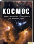Космос. Иллюстрированный путеводитель по звёздному небу