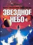Энциклопедия Звездное небо