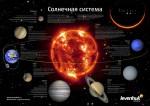 Постер Levenhuk Солнечная система