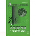 Сурдин В.Г. «Астрономические задачи с решениями»