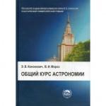 Кононович Э.В., Мороз В.И. «Общий курс астрономии»