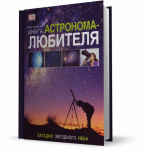 Гейтер У. Настольная книга астронома-любителя