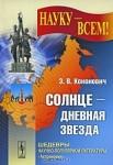 Кононович Э.В. «Солнце-дневная звезда»