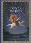 Дубкова С.И. Прогулки по небу: легенды и мифы о созвездиях