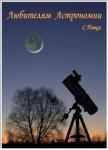С. Плакса «Любителям астрономии» (2-е издание)