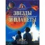 Манцевич А.А. «Звезды и планеты»